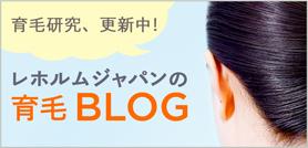 育毛研究とアドバイス レホルムジャパンの育毛BLOG