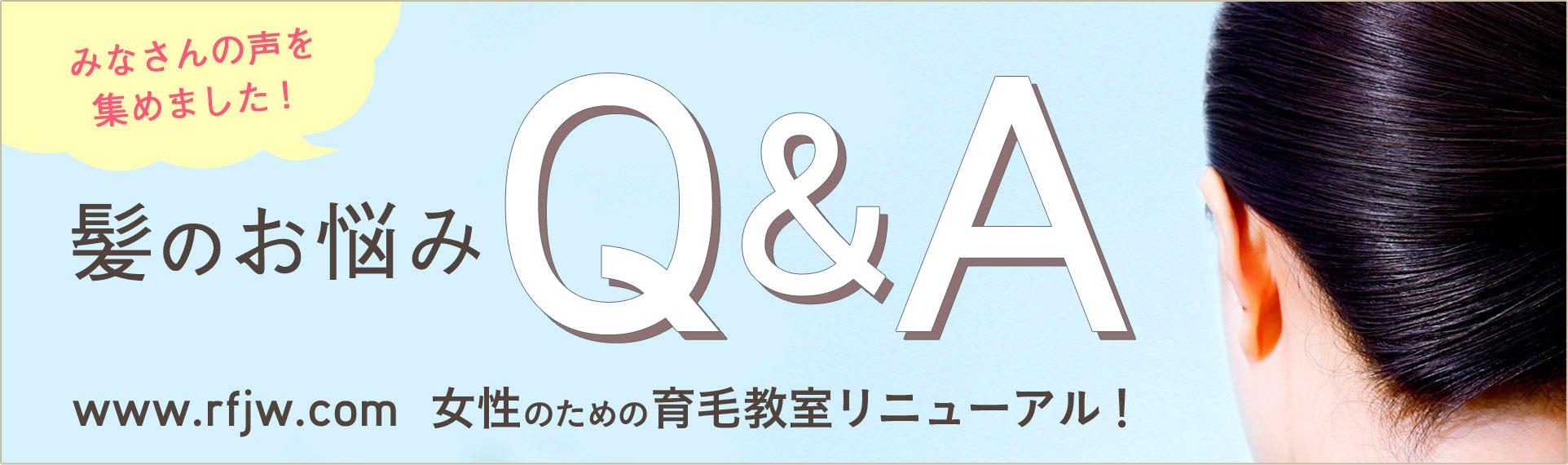 髪の悩みQ&A 女性のための育毛教室リニューアル!